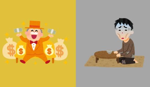 金持ちになって失うものと得られるものとは?(2)