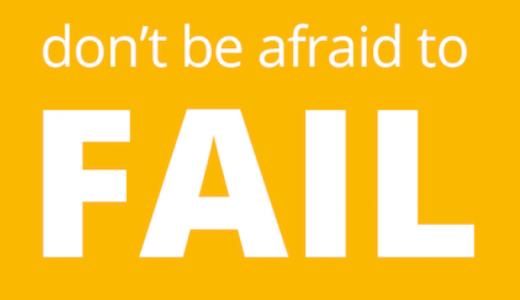 失敗を怖くなくする方法