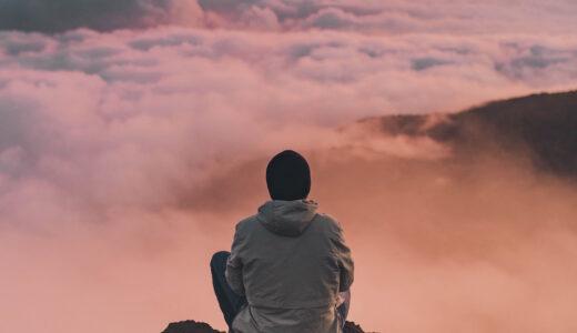 生きる意味と価値とは? なぜ虚無が生まれるのか? そして生きることに満足するには?